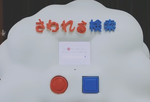 yahoo_0.jpg - Is Yahoo Japan's voice-activated 3D printer the future of search? - 5710
