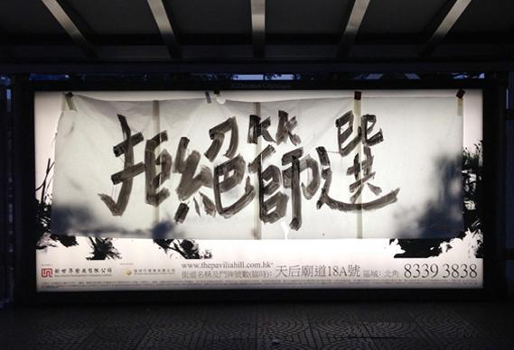 umb2_0.jpg - Words of the Umbrella Movement - 6993