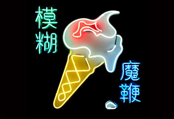 blur388_0.jpg - The Magic Whip –the making of Blur's new album cover - 7229