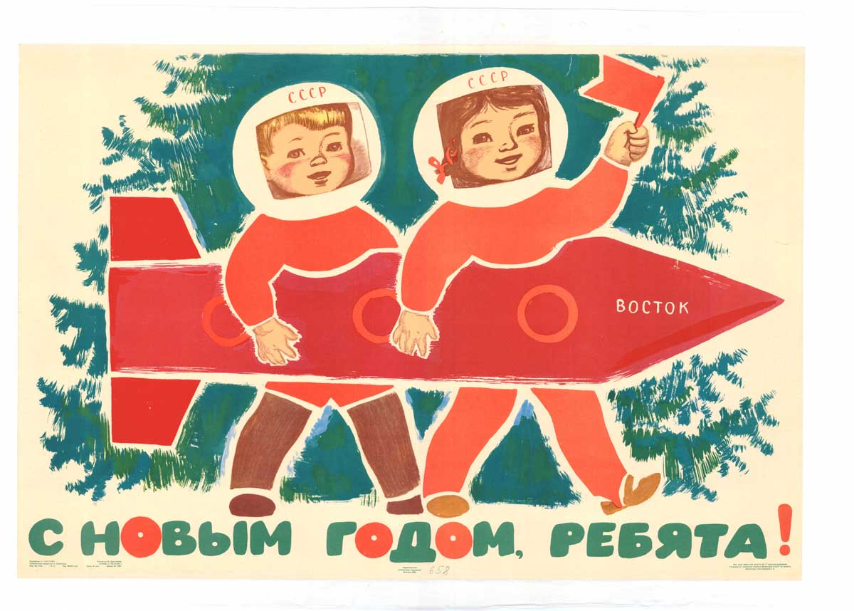 Happy New Year Kids! Nikolai Charukin, 1964, postcard, from collection of Memorial Museum of Cosmonautics