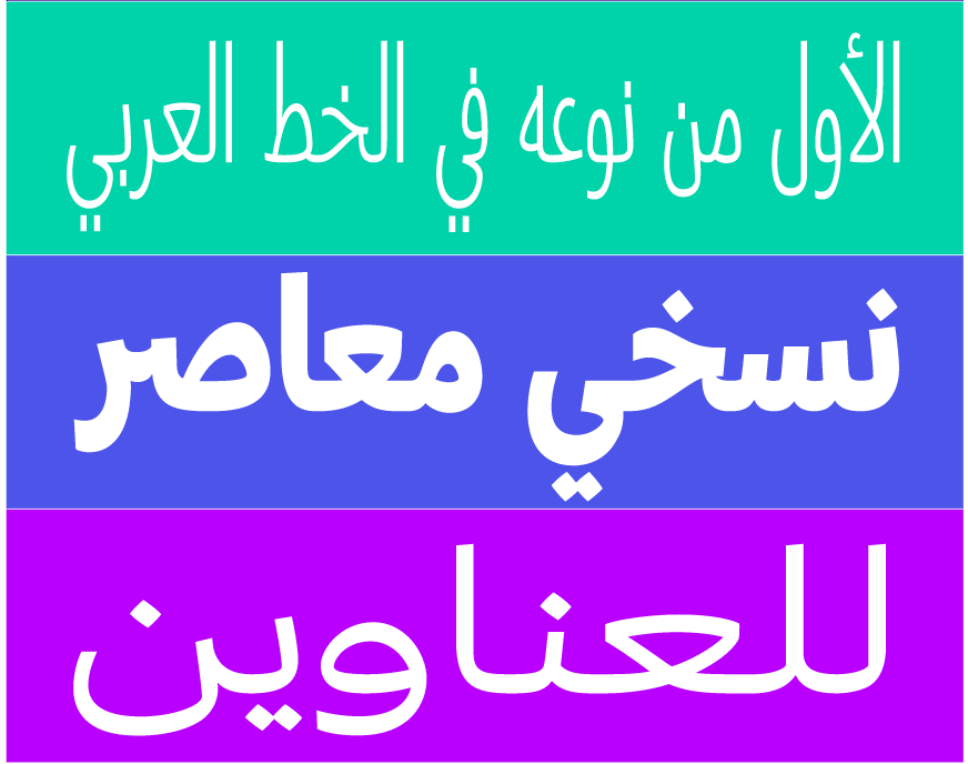Greta Arabic from TPTQ Arabic