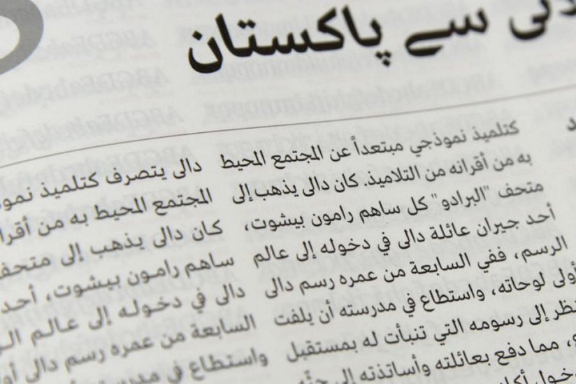 Greta Arabic (ten pt) as used in the Typotheque specimen
