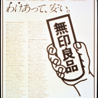 Lower priced for a reason, 1980, ©Ikko Tanaka / licensed by DNPartcom. One of the brand's first newspaper ads, promoting its first 40 products