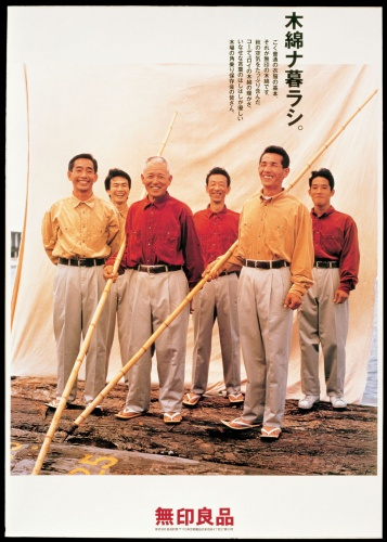 Cotton Life, 1990, ©Ikko Tanaka / licensed by DNPartcom. Poster promoting MUJI cotton. Models are master practitioners of kakunori (square log rolling), a historied traditional perfor- mance with its roots in Edo-era lumberyards