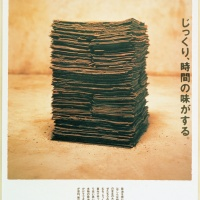 Maturity - Taste the Time, 1991, ©Ikko Tanaka / licensed by DNPartcom. This poster promotes the importance of taking time to make products, using the process of making soy sauce