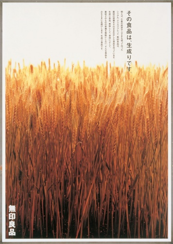 Food that is as close to natural as possible, 1998. The color of undyed, unbleached natural fibers is called kinari in Japanese - this poster celebrates kinari shokuhin (kinari foods)