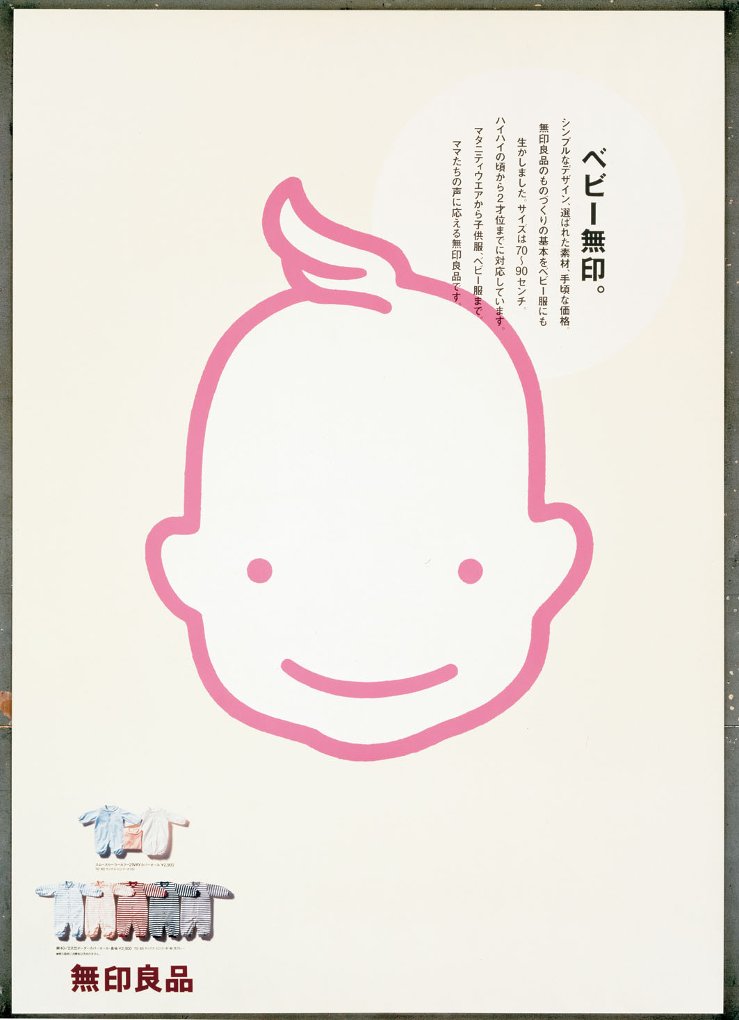 Baby MUJI, 1999, ©Ikko Tanaka / licensed by DNPartcom. The poster promotes MUJI's first line of baby clothing