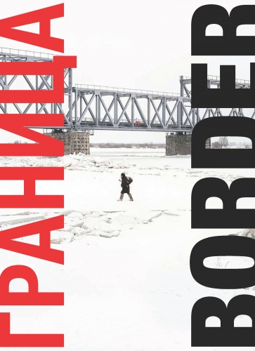 Border: a journey along the edges of Russia, from Schilt Publishing is out now.