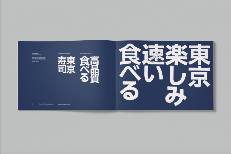 Newsprint Kanji graphics can be used to create curtains, wall graphics or menus
