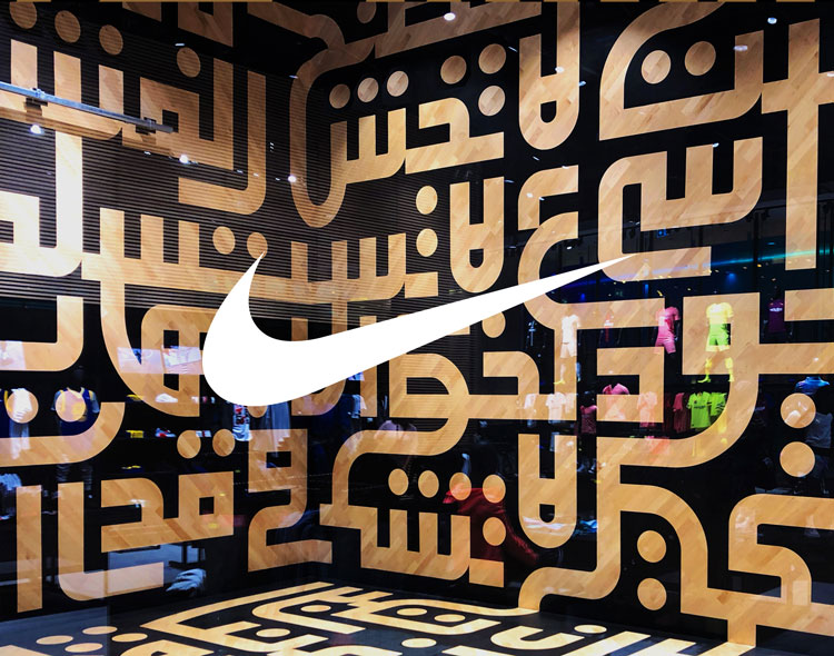 New Dubai Nike shop weaves Arabic script into store design