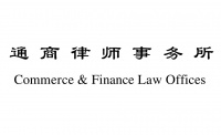 Commerce & Finance law firm logo