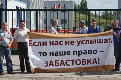 Число трудовых бунтов в России выросло на треть