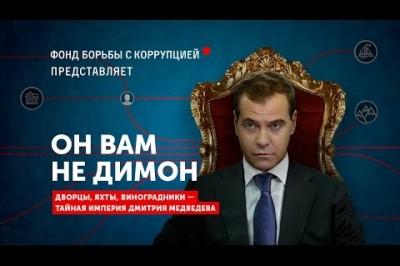 Империя Медведева