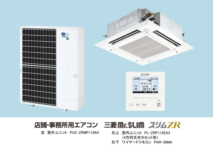 Mitsubishi Adopts R32 On Commercial Ac Cooling Post