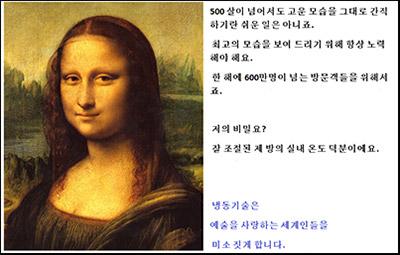 Mona-Lisa-Smile-Korean
