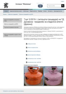 Bulgarian Customs Auction Cooling Post