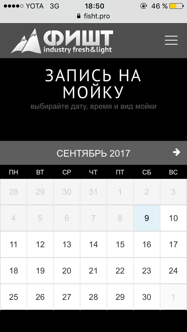 mobile-fisht-order