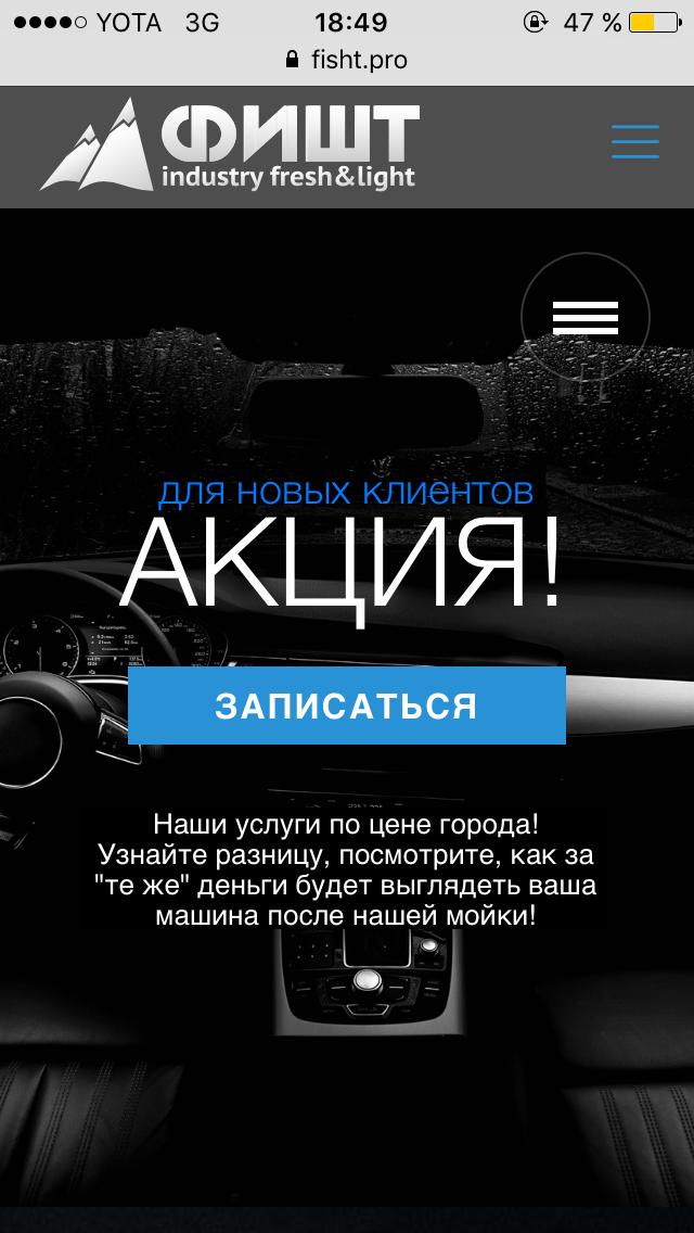 mobile-fisht
