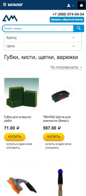 mobile-catalog
