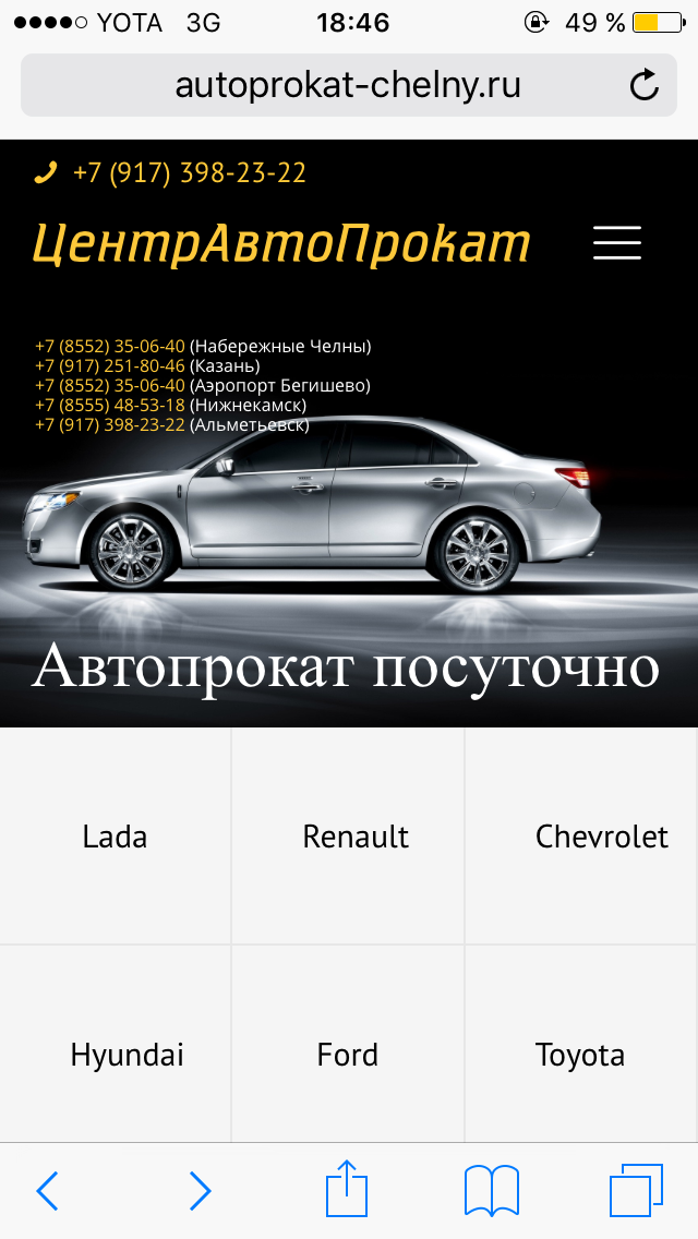 mobile-prokat