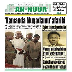 Kamanda Muqadamu  afariki