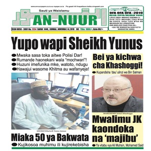 Yupo wapi Sheikh Yunus