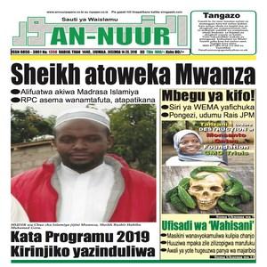 Sheikh atoweka Mwanza