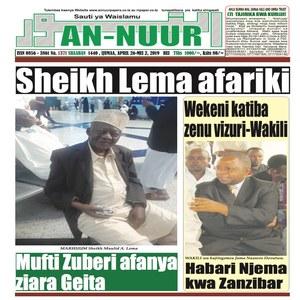 Sheikh Lema afariki