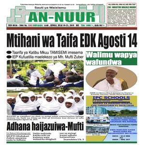 Mtihani wa Taifa EDK Agosti14