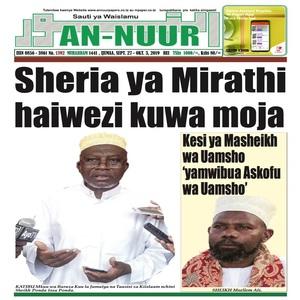 Sheria ya Mirathi haiwezi kuwa moja