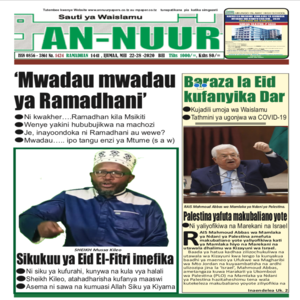 Mwadau mwadau ya Ramadhani
