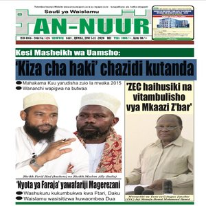 Kiza cha haki  chazidi kutanda