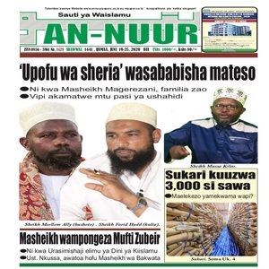 Upofu wa sheria  wasababisha mateso