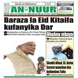 Baraza la Eid Kitaifa kufanyika Dar