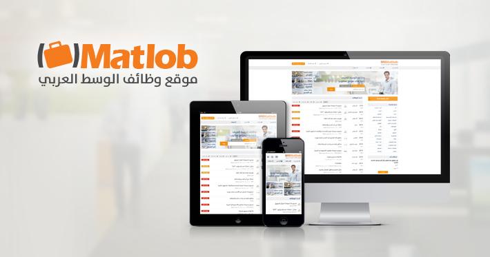 مطلوب - موقع الوظائف الشاغرة للوسط العربي