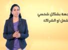 فيديو: أهمية رسالة التحفيز المرفقة للسيرة الذاتية