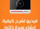 فيديو: كيفية نشر سيرة ذاتيه على موقع مطلوب