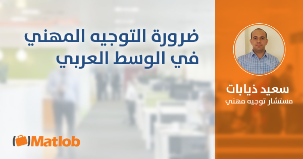 ضرورة التوجيه المهني في الوسط العربي