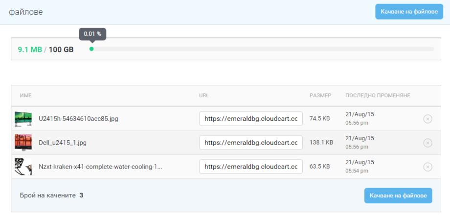 Панел за качване на файлове в CloudCart