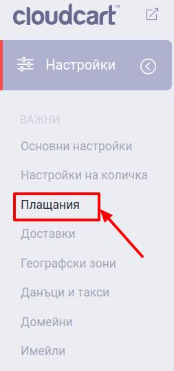 Линк Плащания в меню Настройки