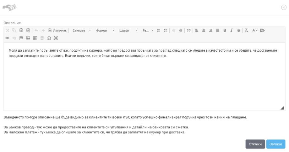 Попълване на текстово поле за конфигуриране на наложен платеж