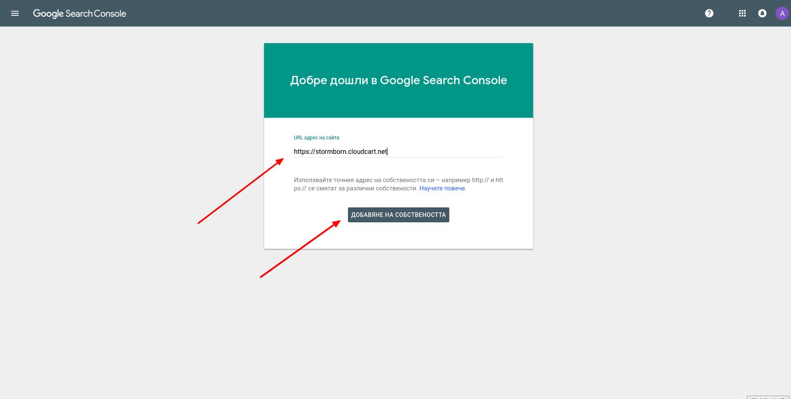 Поле URL адрес на сайта и бутон Добавяне на собствеността