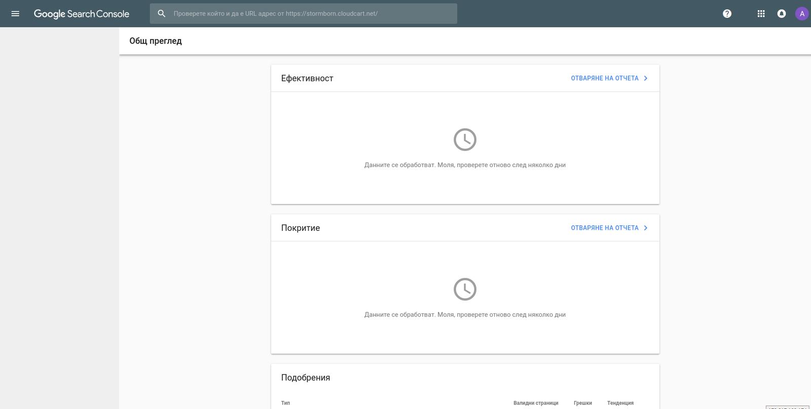 Успешно завършена верификация на сайта в Google Search Console