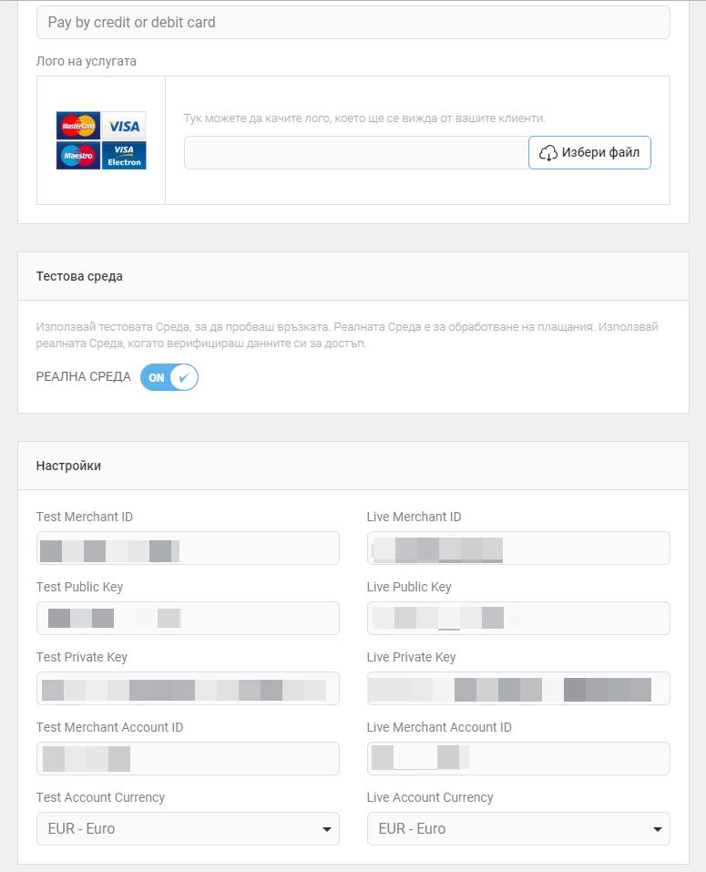 Панел за активиране на плащания в реална среда