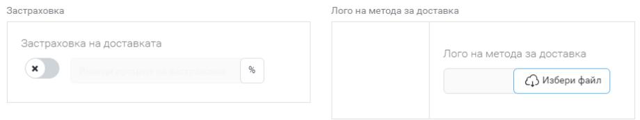 Добавяне Лого на метода за доставка