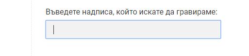 Поле за въвеждане на текст
