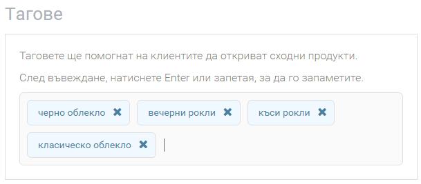 Поле за въвеждане тагове на продукт