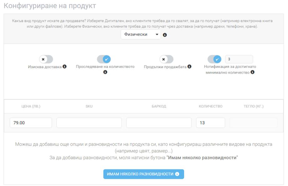 Панел за конфигуриране на продукт