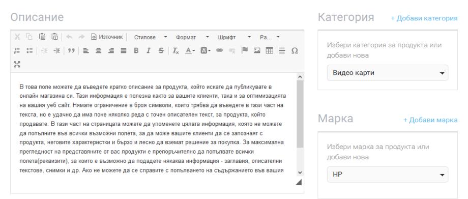 Панел за въвеждане на име, описание и категория на продукт