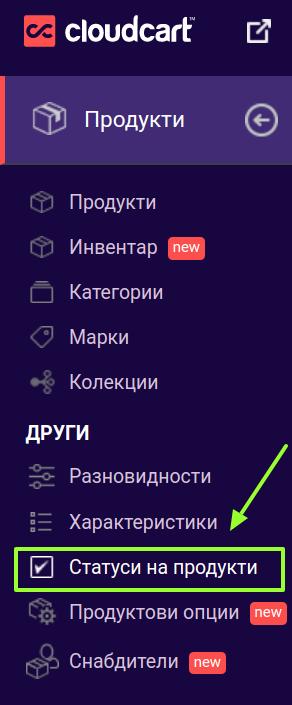 Линк Статуси на продукти в меню